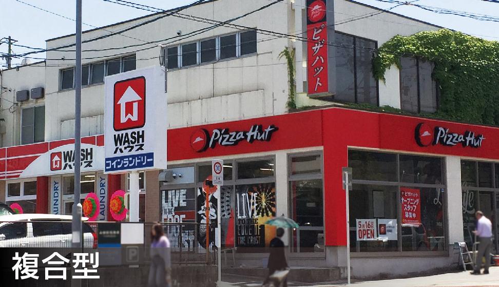 ピザハット店舗複合型