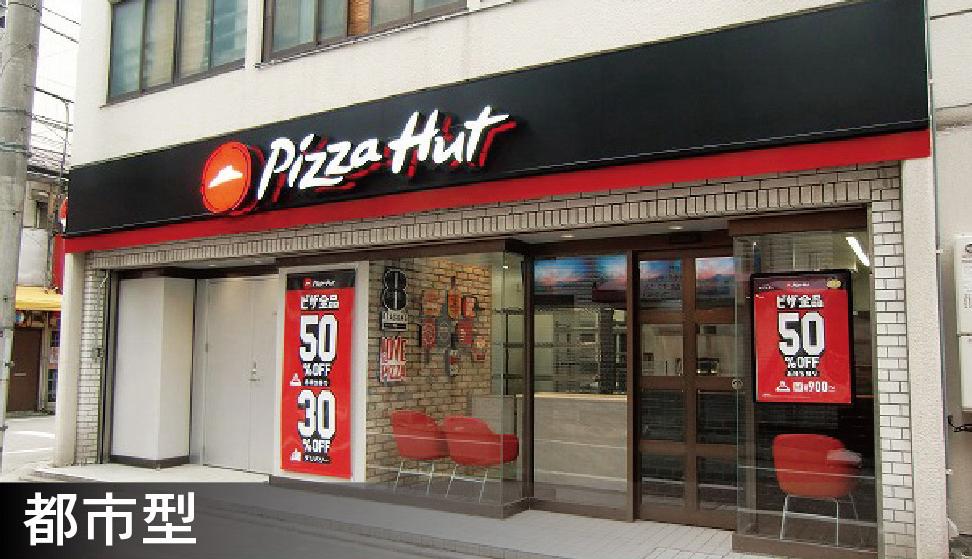 ピザハット店舗都市型